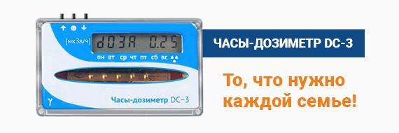 Часы-дозиметр DC-3