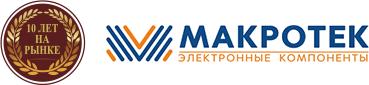 МАКРОТЕК - поставщик электронных компонентов и разработчик РЭА.